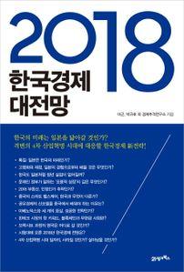 한국경제 대전망(2018)