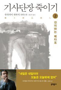 기사단장 죽이기. 2: 전이하는 메타포