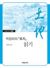 박경리의 토지 읽기