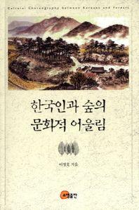 한국인과 숲의 문화적 어울림