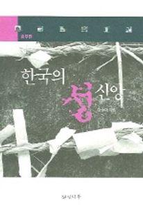 한국의 성신앙 (중부편)