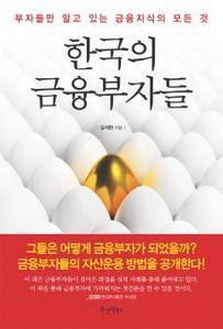 한국의 금융부자들