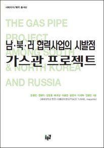 남 북 러 협력사업의 시발점 가스관 프로젝트