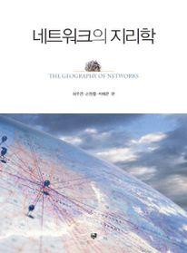 네트워크의 지리학