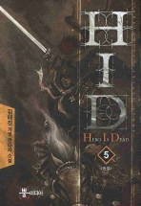 HID. 5(완결)