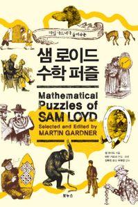 샘 로이드 수학 퍼즐