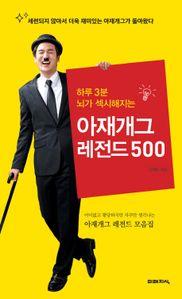 아재개그 레전드 500
