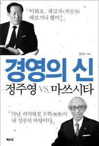 경영의 신 정주영 vs. 마쓰시타