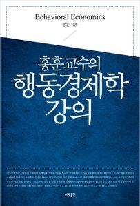 행동경제학 강의