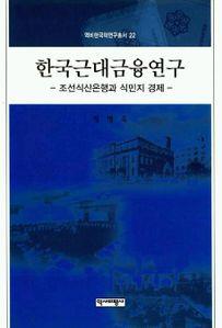 한국근대금융연구(조선식산은행과 식민지 경제)(역비한국학연구총서 22)
