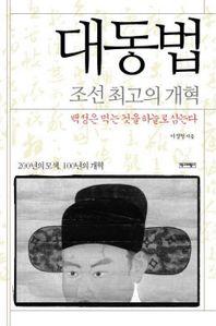 대동법  조선 최고의 개혁