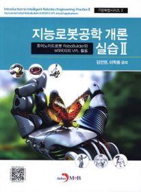 지능로봇공학 개론 실습. 2