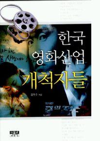 한국영화산업 개척자들(시사인물사전 20)