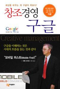 창조경영 구글