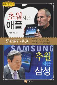 초월하는 애플 추월하는 삼성 SMART 대전