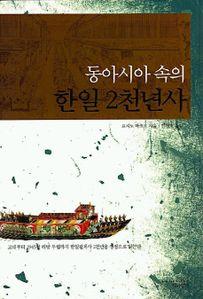 동아시아 속의 한일 2천 년사