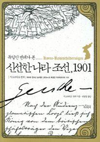 신선한 나라 조선 1901