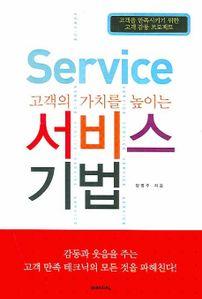서비스 기법