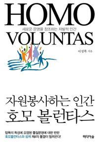 호모 볼런타스 자원봉사하는 인간