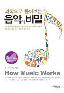 음악의 비밀