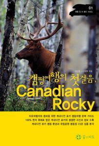 캠핑여행의 첫걸음  CANADIAN ROCKY