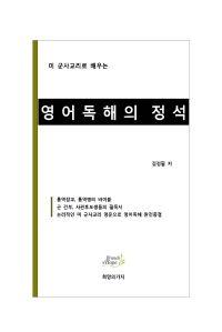 미 군사교리로 배우는 영어독해의 정석
