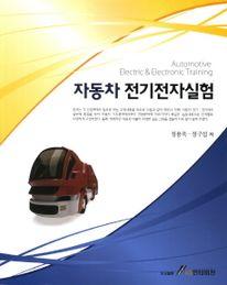 자동차 전기전자실험