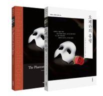 오페라의 유령(한글판+영문판)
