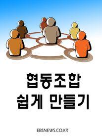 협동조합 쉽게 만들기(서울시 협동조합 설립 절차, 서울교육방송 교육우수도서)