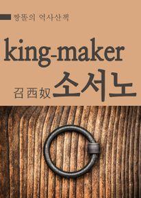 짱똘의 역사산책 : 킹메이커 소서노(召西奴)