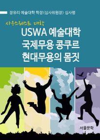 USWA 예술대학 국제무용 콩쿠르 현대무용의 몸짓