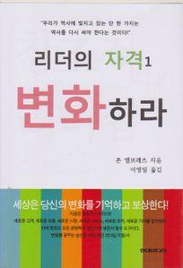 리더의 자격 1 (변화하라)