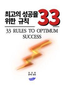 최고의 성공을 위한 규칙 33