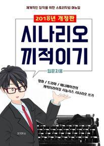 2018년 개정판 시나리오 끼적이기