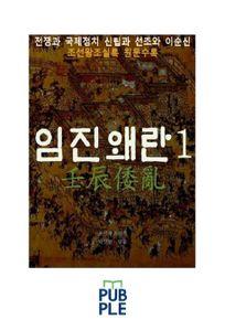전쟁과 국제정치, 임진왜란 1권, 신립과 선조와 이순신