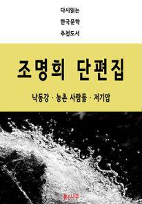 조명희 단편집-낙동강, 농촌사람들, 저기압