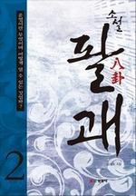 소설 팔괘 2