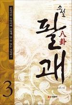 소설 팔괘 3 (완결)