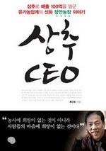 상추 CEO