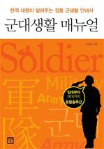 군대생활 매뉴얼