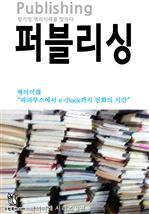 퍼블리싱 - 책의 미래 시리즈 3