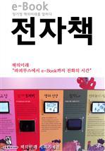 전자책 - 책의 미래 시리즈 4