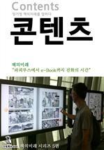콘텐츠 - 책의 미래 시리즈 5