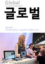 글로벌 - 책의 미래 시리즈 9