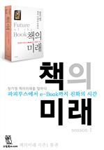 책의 미래 시즌 1