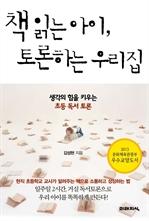 [2013 문체부 선정 우수도서] 책 읽는 아이, 토론하는 우리집