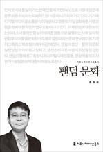 <2014 커뮤니케이션이해총서> 팬덤 문화