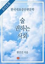 [오디오북] 한국대표중단편문학 - 술 권하는 사회