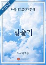[오디오북] 한국대표중단편문학 - 탈출기