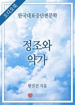[오디오북] 한국대표중단편문학 - 정조와 약가